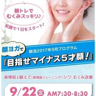 【9/22】顔ヨガ(フェイシャルヨガ)で「目指せマイナス5才顔!」...