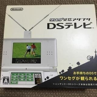 DSテレビ☆中古