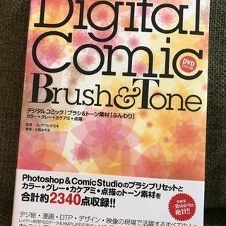 ☆デジタルコミック☆ブラシ&トーン