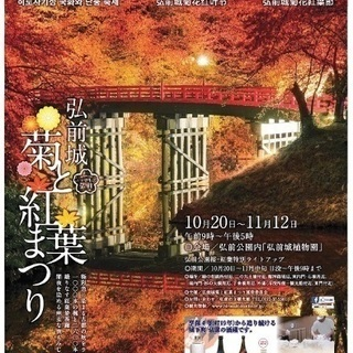 弘前城紅葉と菊まつり2017に一緒に参加したい方募集!