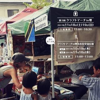 【毎月第3木曜】クラフトマーチin堺市市民交流広場【出展社募集】