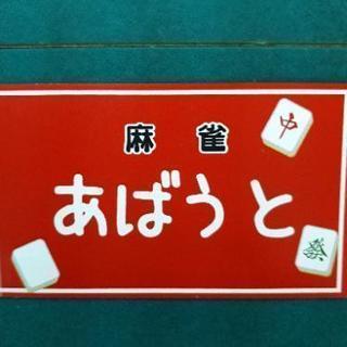博多区の麻雀店です!