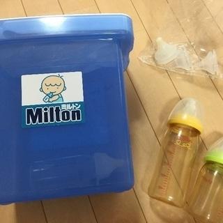 ミルトン、ミルトンケース、哺乳瓶二つ