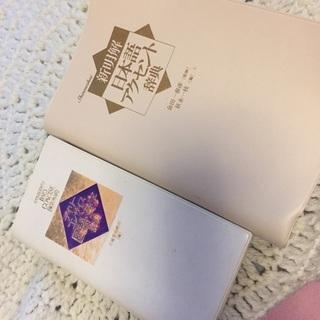 ☆声優志望の方へ☆  新明解 日本語アクセント辞典(CDなし、カバ...