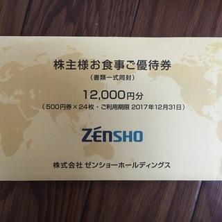 ゼンショー株主優待(有効期限:2017年12月31日期限)