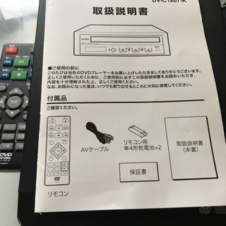 DVDプレーヤーDV-C1807-K