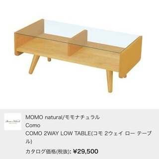 モモナチュラル momo natural COMO 2WAY L...