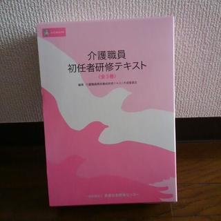 同時購入\2000☆介護職員初任者研修テキスト