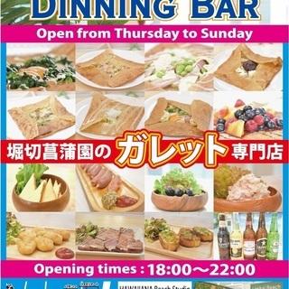 堀切菖蒲園にガレット専門店がオープン!