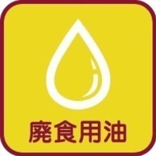 食用油廃油下さい