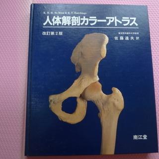 人体解剖カラーアトラス 古本 直接取りに来てください。