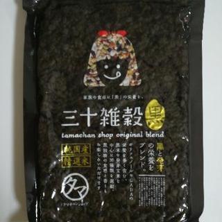 三十穀米(黒)です