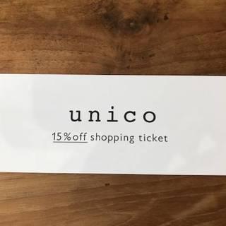 郵送62円ウニコ unico 株主優待券 15%オフチケット