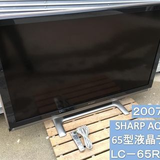 SHARP AQUOS 65型液晶テレビ LC-65RX1W 20...