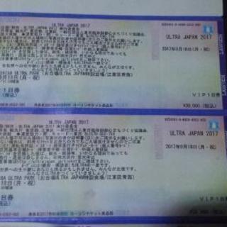ウルトラ VIP  9/18  ペア2枚