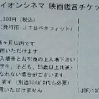 イオンシネマ 映画観賞チケット