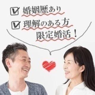婚姻歴有・理解のある方限定の婚活イベント!