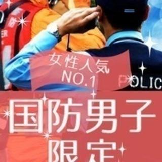 ≪女性人気NO1!国防男子限定≫婚活イベント★