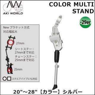 AKI WORLD COLOR MULTI STAND シルバー ...