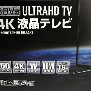 ドンキホーテ 50型 4K 液晶テレビ 未使用新品(送料込み)
