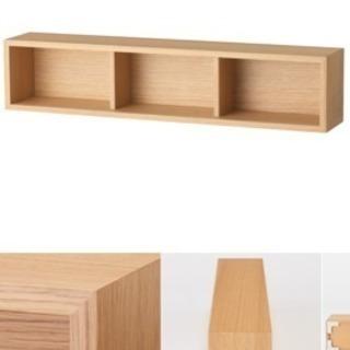 無印良品 壁に取り付けられる家具・箱