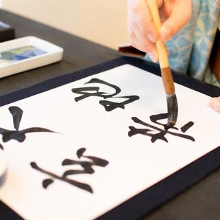 恵比寿駅近くの書道教室 基本から創作まで学べます。初心者歓迎!