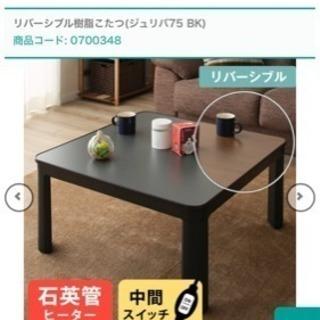 【至急】ニトリ こたつテーブル