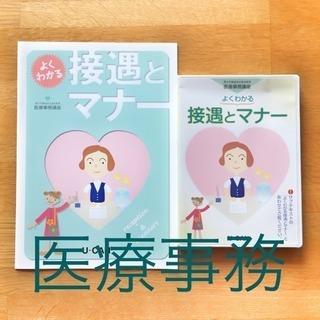 【新品】接遇とマナー 医療事務 DVD&テキストブック
