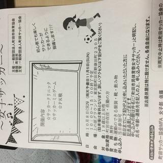 町田市民体育祭