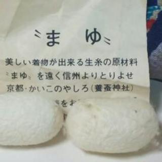 (無料)繭玉