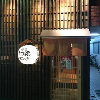 オープニング!スタイリッシュな九州和食店☆選べる時間帯と働き方!月...