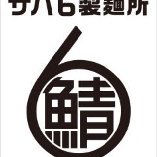 新規オープン!鯖6製麺所 大阪駅前第2ビル店のオープニングスタッフ...
