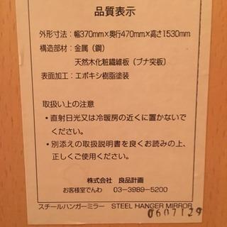 無印良品 姿見ミラー/鏡。裏に収納スペース有り。9月引取り希望。 − 東京都