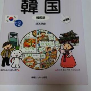 韓国旅行に、指さし本 便利です👍