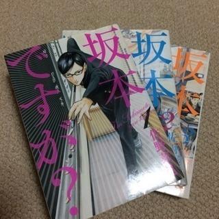 坂本ですが? 1〜3巻