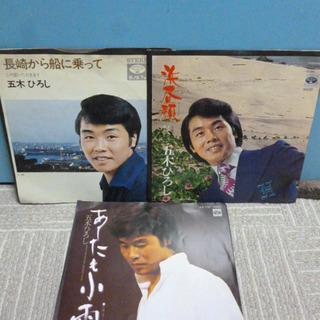 シングルレコード 五木ひろし 3枚まとめて(^0^)/