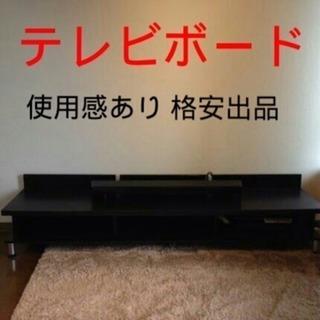格安!テレビボード 横幅180センチ 黒