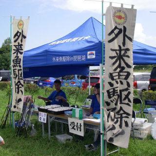 琵琶湖外来魚駆除大会(本年度最終 2017.10.15)