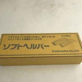 ソフトヘルパー KOHABA製品 中古品