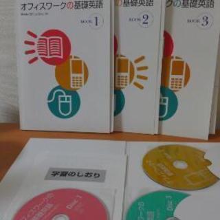 「オフィスワークの基礎英語」教材CD3枚付き