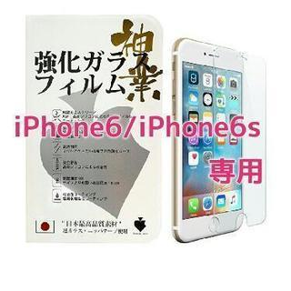 iPhone6/iPhone6s専用 強化ガラスフィルム 4.7イ...