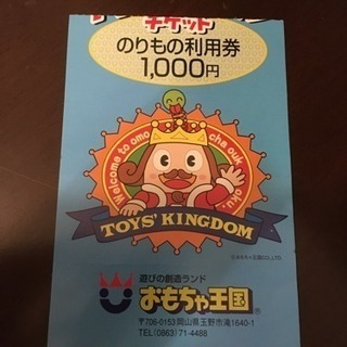 おもちゃ王国 乗り物券