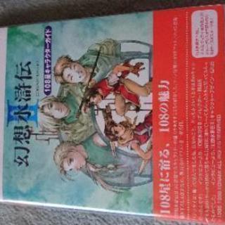 幻想水滸伝Ⅱ 108星キャラクターガイド