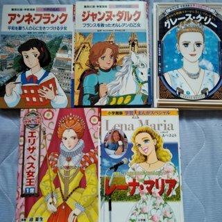 歴史漫画本5冊セット