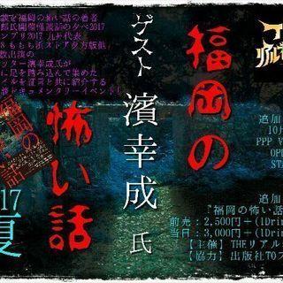 天神『福岡の怖い話2017夏』怪談グランプリ2017九州代表の濱幸...