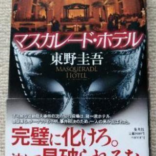 マスカレードホテル 東野圭吾