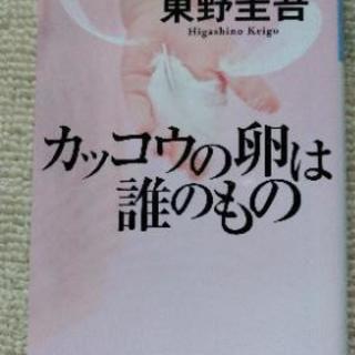 カッコウの卵は誰のもの 東野圭吾 文庫本