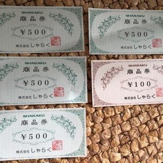 しゃらく商品券2100円分