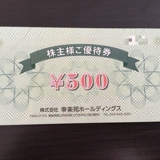幸楽苑 株主優待券6500円分