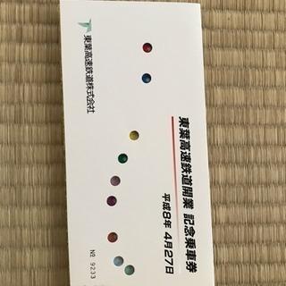 東葉高速鉄道開業 記念乗車券